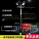 應急升降全方位自動泛光工作燈移動照明車廠家