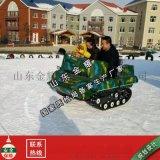 单人雪地坦克车 游乐设备儿童坦克车大型雪场设备