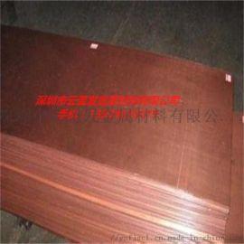 供应宝安T2软态紫铜板 锻打T2紫铜板化学成分
