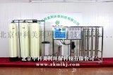 纯净水设备 ZK-1000