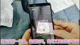服装生产管理软件ERP手机电子工票服饰好帮手