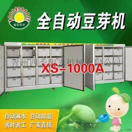 黄绿豆芽生长机 自动控温豆芽机 省时豆芽机