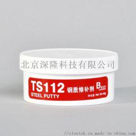 可赛新钢质修补剂可赛新TS112北京可赛新代理