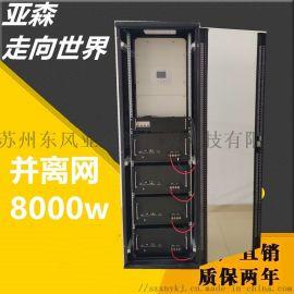 太陽能光伏離網併網太陽能發電系統