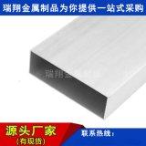 廠家現貨6063鋁方管 鋁合金方管 鋁方管規格齊全