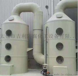 酸雾废气净化塔,德国缠绕技术,一次成型酸雾废气净化塔