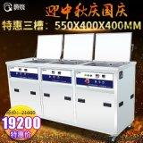 廠家直銷歌能超聲波清洗機G-3024多功能一體設備