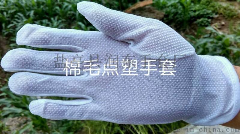 100%純棉棉毛止滑點塑手套