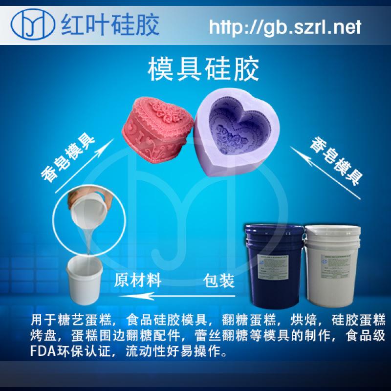 饼干模具硅胶/食品级SGS 食品模具硅胶