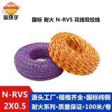 金环宇电线电缆纯铜芯耐火N-RVS2X0.5电动车充电灯头软线双绞线