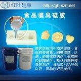 仿真食品级硅橡胶 食品硅胶液态硅胶
