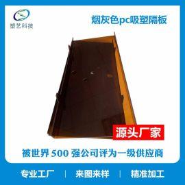 南京塑料外壳定制加工厂 PC PMMA吸塑加工