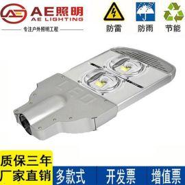 AE照明AE-LD-02LED 道路灯 路灯 路灯头 厂家直销 质量保证