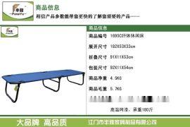 折叠床(1695C)