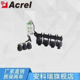 安科瑞ADW400-D36-1S电力改造智能电力仪表 lora无线计量电力仪表