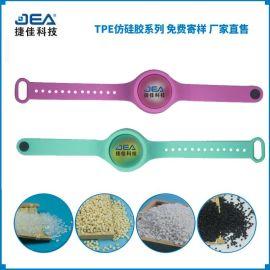 厂家直销食品级tpe仿硅胶手表带原料驱蚊手环料