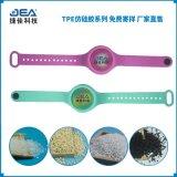 廠家直銷食品級tpe仿矽膠手錶帶原料驅蚊手環料