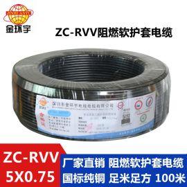 金环宇电线电缆 ZC-RVV 5X0.75 平方护套线国标纯铜芯 阻燃电源线