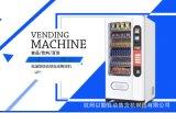以勒低溫自動售貨機多功能微信支付寶支付