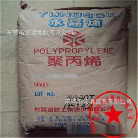抗静电 PP/台灣化纤/K4038/用于薄壁制品/透明容器