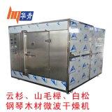 東莞進口木材微波烘乾設備均勻加熱強力穿透木製品箱式微波烘乾機