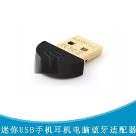 迷你USB手机耳机电脑蓝牙适配器4.0 接收发射器WIN7/8免驱