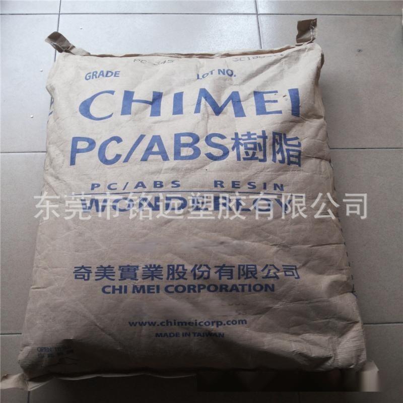供应 通用级/合金塑胶原料/ PC/ABS/台湾奇美/PC-345