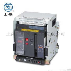 上海人民上联RMW1-2000/3P框架智能断路器