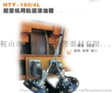 HTY-180/4L起重機用軌道塗油器