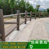 鋼筋混凝土仿樹皮護欄 風景區水泥仿樹皮欄杆