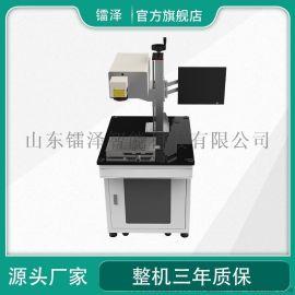 二维码激光打码机序列号紫外激光打标机陶瓷玻璃打标机