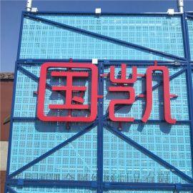 哈尔滨米字型冲孔网片 工地防火防坠防护网