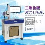 惠州陳江紙盒日期標記 射打標機設備廠家