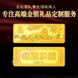 足金金币金章 金银砖金条定做 纯金银条企业定制