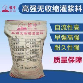 C60高强无收缩灌浆料 cgm水泥基普通加固灌浆料