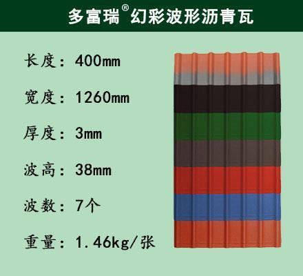 多富瑞 彩色波形沥青瓦 400*1260*3mm