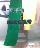 綠絨被膠廠家