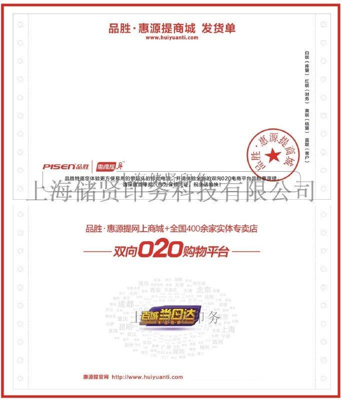 列印紙印刷,電腦列印聯單印刷上海儲賢印務0004