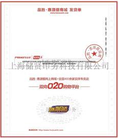 打印紙印刷,電腦打印聯單印刷上海儲賢印務0004