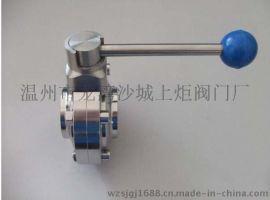 廠家專業供應衛生級不銹鋼蝶閥 對焊手動蝶閥