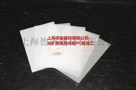 上海嘉定导光板/激光打点导光板/LED导光板