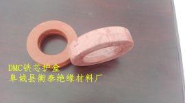 DMC铁芯护盒-阜城县衡泰绝缘材料厂