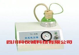 TX-Ⅲ型台式吸引器 微型台式真空泵