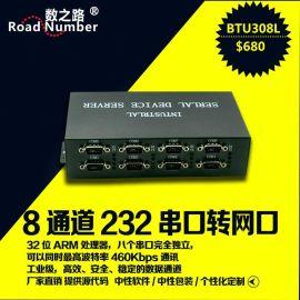 8通道 232转以太网串口服务器 多串口联网服务器 串口转网口