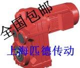 特价供应F57减速机F57齿轮减速机价格