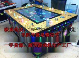 2016四海神龍打魚機廠家直銷
