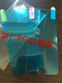 RG膜 曲屏热弯贴膜 手机保护膜 纳米防爆贴膜 钢化玻璃膜 iPhone6S Plus高清 磨砂膜