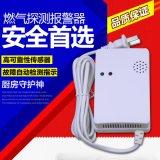 RF433频率无线气感探测器 无线气感报警器 无线网络摄像头配件