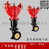 消防器材 质量保证 厂家直销SA100/65-1.6地下消防栓 地下栓
