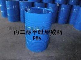 华南地区供应丙二醇甲醚醋酸酯、广东供应丙二醇甲醚乙酸酯、珠三角供应PMA
